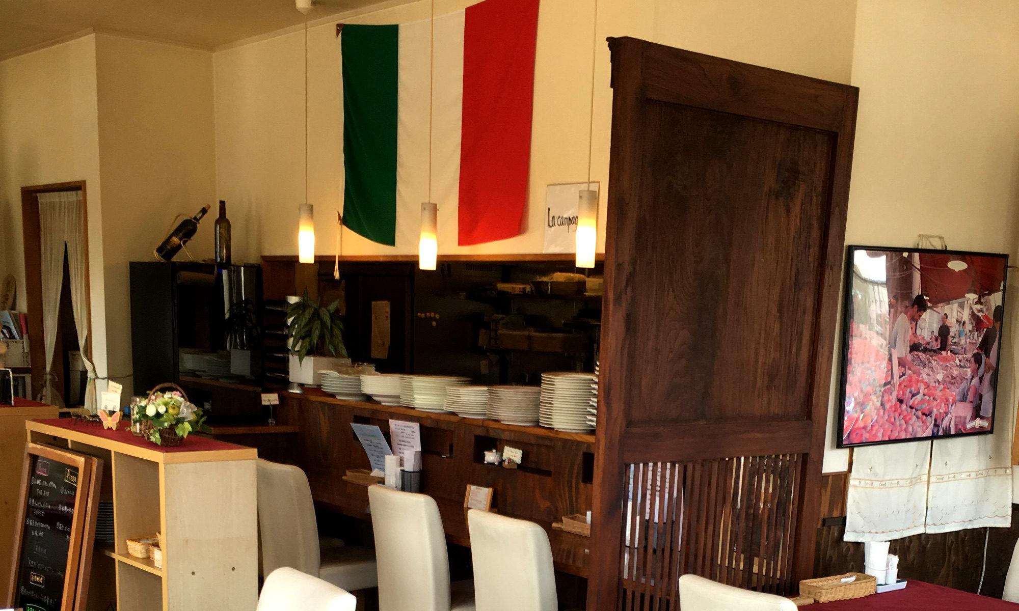 イタリア料理 ラ・カンパーニャ